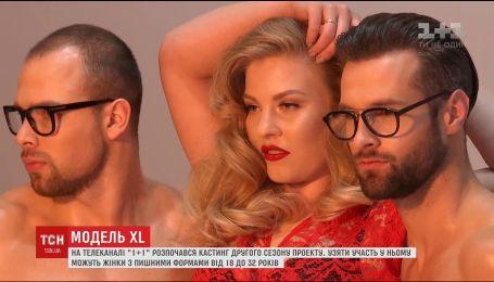 """На телеканалі """"1+1"""" розпочався кастинг другого сезону проекту """"Модель XL"""""""