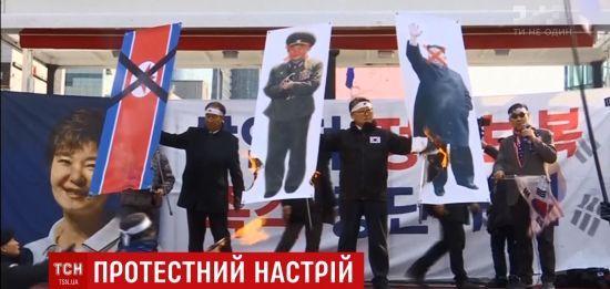 У Сеулі відбувся масовий протест проти візиту делегації КНДР на закриття Олімпіади-2018