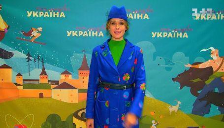 Книжкова презентація «книга-мандрівка Україна»: зірки розповідають секрети