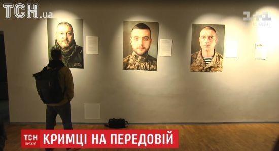 У Києві відкрили фотовиставку кримських воїнів АТО