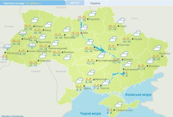 погода 25 лютого