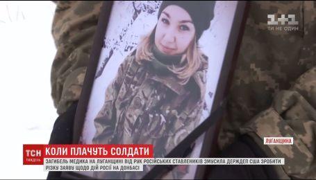 """""""Росія створила цей конфлікт"""": США зробили різку заяву після загибелі медсестри Сабіни Галицької"""