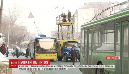 В Киеве из-за сильных морозов открыли дополнительные пункты обогрева