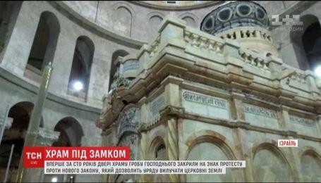 Впервые за сто лет Храм Гроба Господня закрыли в знак протеста