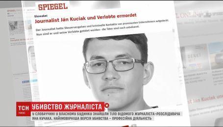 У Словаччині вбили журналіста-розслідувача Яна Кучака