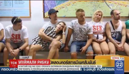 У Таїланді під час секс-тренінгу затримали скандальну модель Настю Рибку
