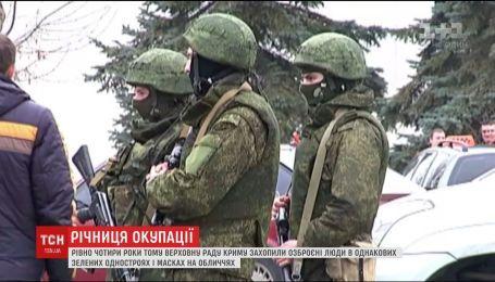 """Ровно четыре года назад парламент Крыма захватили """"зеленые человечки"""""""