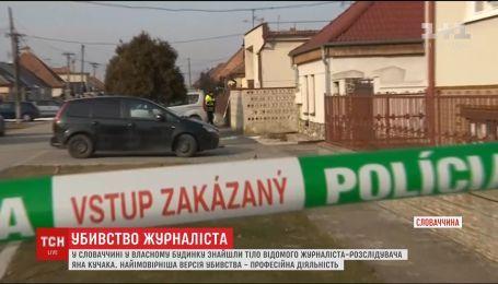 Невідомі вбили словацького журналіста через його професійну діяльність