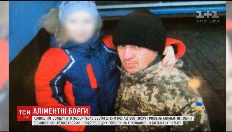 Ветеран АТО заборгував своїм дітям понад 200 тисяч гривень аліментів