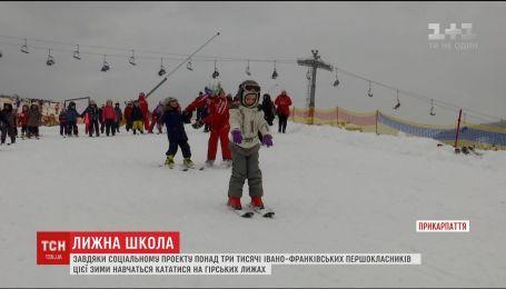 Тысячи Ивано-Франковских первоклассников бесплатно учатся кататься на лыжах в Буковеле