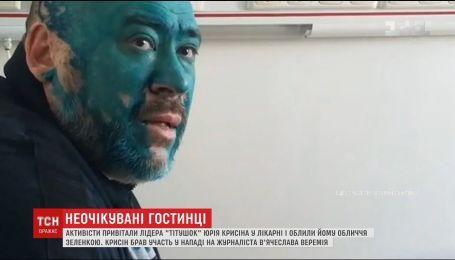 """Ватажка """"тітушок"""" Крисіна активісти навідали у лікарні із зеленкою та траурними стрічками"""