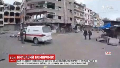 Путин приказал делать паузы в бомбардировках Восточной Гуты