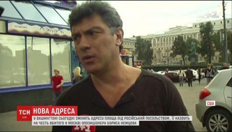 В Вашингтоне площадь, на которой расположено посольство РФ, переименуют в честь Немцова