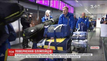 """В """"Борисполь"""" прибыл самолет со спортсменами, которые представляли Украину на Олимпиаде-2018"""