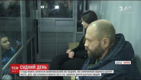 Участникам смертельного ДТП в Харькове зачитают в суде обвинительный акт
