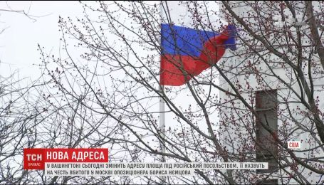 В Вашингтоне в честь Немцова переименуют площадь, где расположено посольство РФ