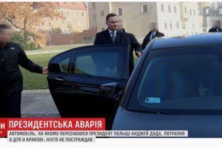 Президент Польщі на лімузині потрапив у ДТП