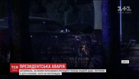Президент Польши попал в ДТП в Кракове