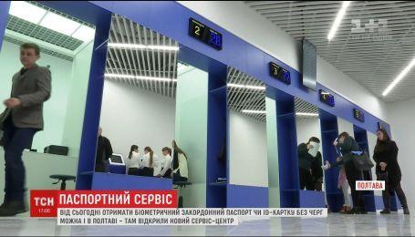 Отныне в Полтаве можно получить биометрический паспорт без очередей