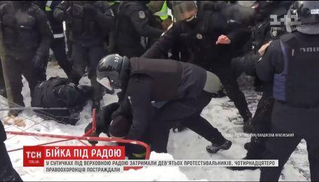 Митингующие подрались с полицейскими во время демонстрации под ВР