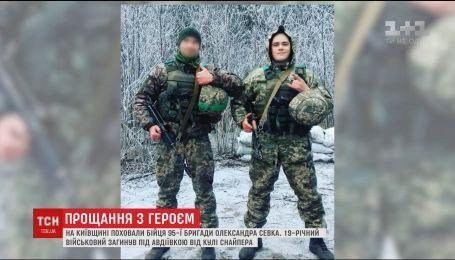 На Киевщине похоронили 19-летнего воина, погибшего под Авдеевкой
