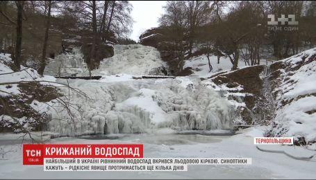 В Україні замерз найбільший рівнинний водоспад