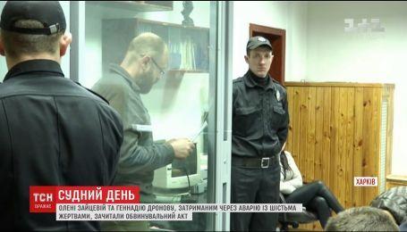 Зайцевой и Дронову в суде зачитали обвинительный акт