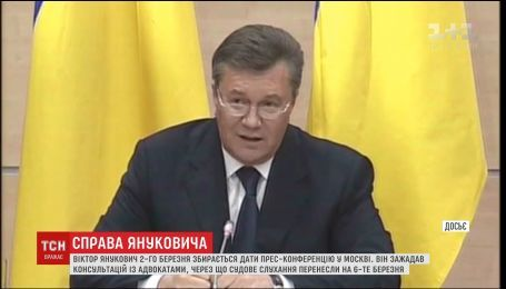Віктор Янукович планує дати прес-конференцію у Москві