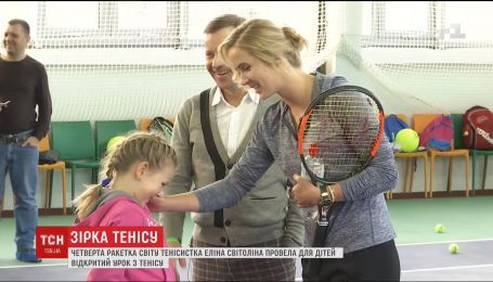 Еліна Світоліна дала відкритий урок для дітей та поспілкувалась з журналістами