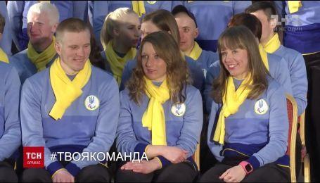 В Киеве официально провели украинских спортсменов на Паралимпиаду