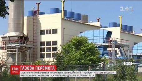 """""""Нафтогаз Украины"""" выиграл судебную тяжбу против """"Газпрома"""""""