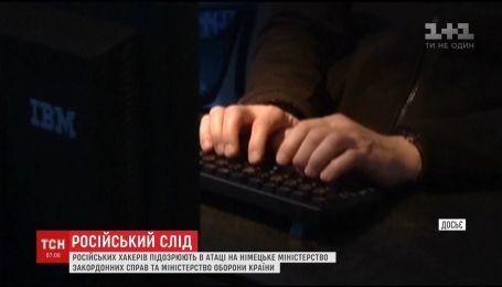 Німецькі журналісти звинувачують хакерів з Росії у кібератаці на МЗС та Міноборони країни