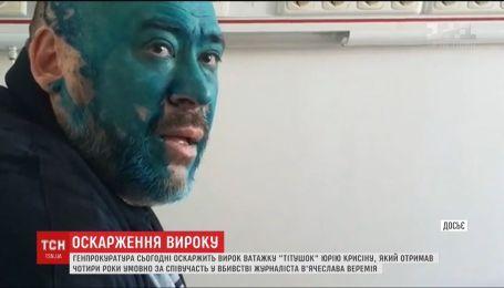 Генпрокуратура оскаржуватиме вирок ватажку тітушок Юрію Крисіну