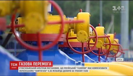 """""""Газпром"""" має компенсувати """"Нафтогазу України"""" понад 4,5 мільярда доларів"""