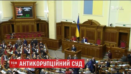 После давления международных партнеров ВР в первом чтении приняла закон о Антикоррупционном суде