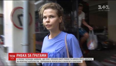 У Таїланді російській ескортниці Насті Рибці винесли нові обвинувачення