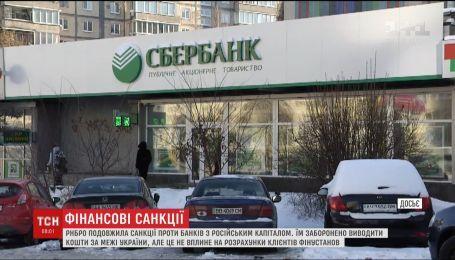 РНБО продовжила санкції проти банків з російським капіталом