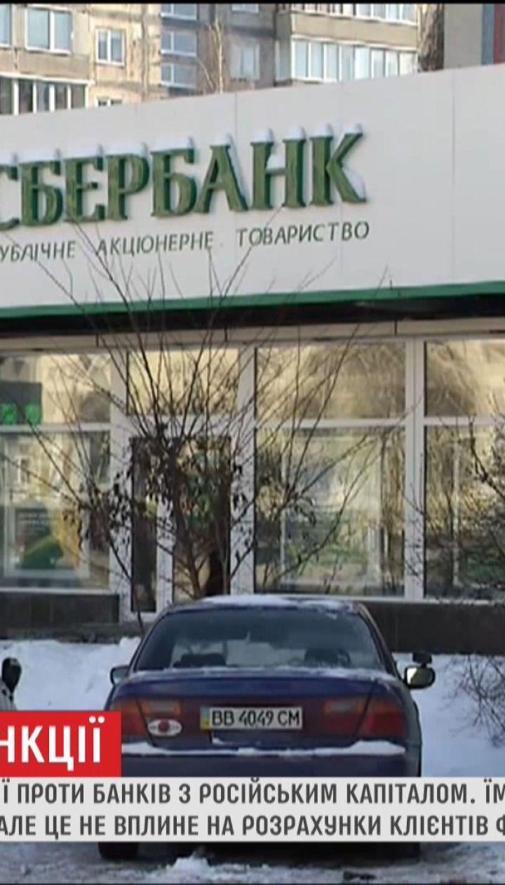 СНБО продлил санкции против банков с российским капиталом