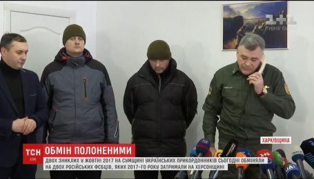 Российские ФСБшники отдали Украине двух пленных пограничников