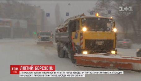 В результате непогоды 33 населенных пункта по Украине до сих пор остаются без света