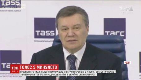 Янукович пообіцяв звернутися до США і Росії щодо мирного врегулювання ситуації на Сході