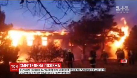 Пожежа у наркологічному центрі в Баку забрала життя щонайменше 24 людей