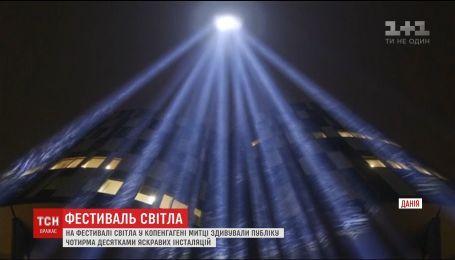 В столице Дании устроили невероятное световое шоу