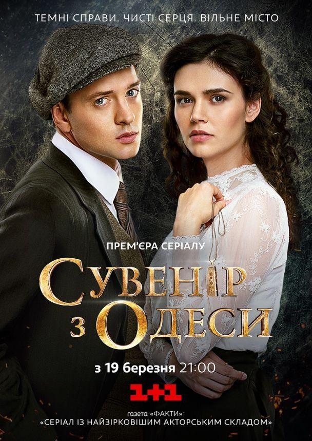 """У стилі ретро: """"1+1"""" представив серіал """"Сувенір з Одеси"""" у старовинному залі Малої Опери"""