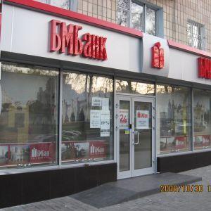 """""""Дочка"""" российского банка закрывает бизнес в Украине"""