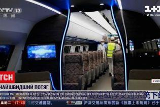 Новини світу: в Китаї презентували найшвидший у світі потяг