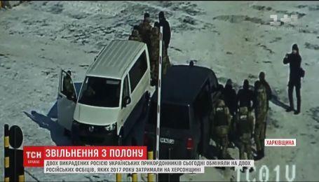 Пограничников, которые пропали на Сумщине, обменяли на российских ФСБшников