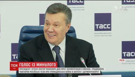 Янукович в Москве пожаловался на бедность