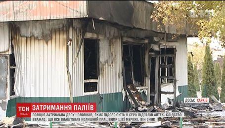 У Харкові затримали двох чоловіків, підозрюваних у серії підпалів аптек