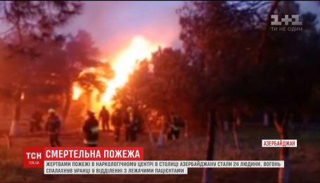 У Баку палав наркологічний центр, понад 20 людей загинуло
